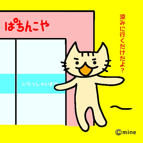 f:id:mineko777:20200616171513j:plain