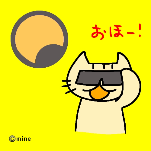 f:id:mineko777:20200625221641j:plain