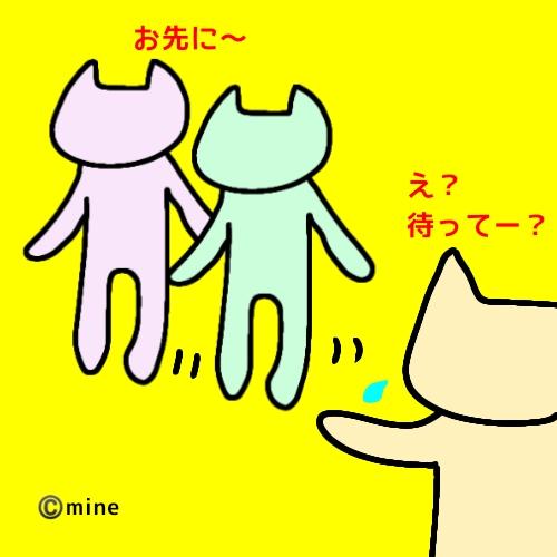 f:id:mineko777:20200814223253j:plain