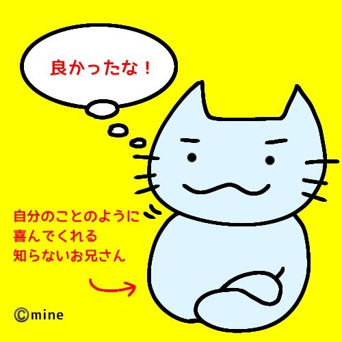 f:id:mineko777:20200814223315j:plain