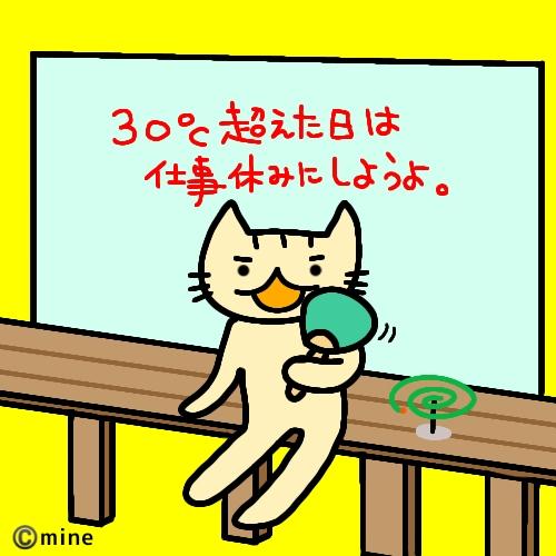 f:id:mineko777:20200823212107j:plain