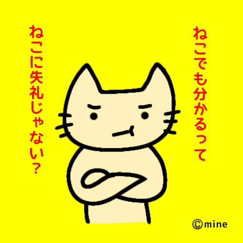 f:id:mineko777:20201006191849j:plain