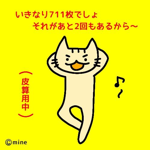 f:id:mineko777:20201022173921j:plain