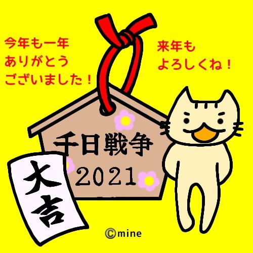 f:id:mineko777:20201231151709j:plain