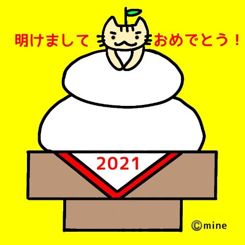 f:id:mineko777:20210103212510j:plain