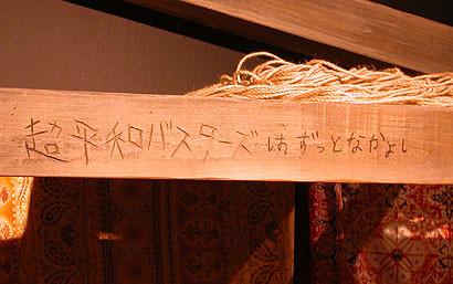 f:id:minekoa:20110802014843j:image