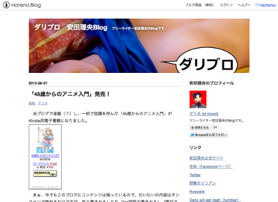 http://rioysd.hateblo.jp/entry/2013/08/07/211645