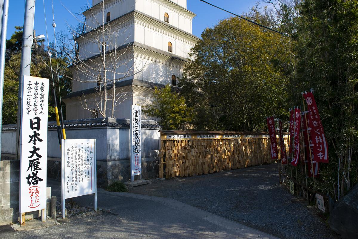 ガン封じ寺の入口