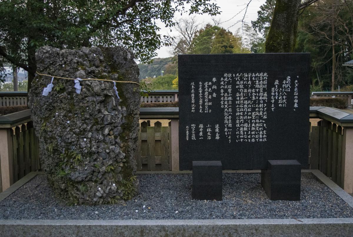椿大神社の「さざれ石」