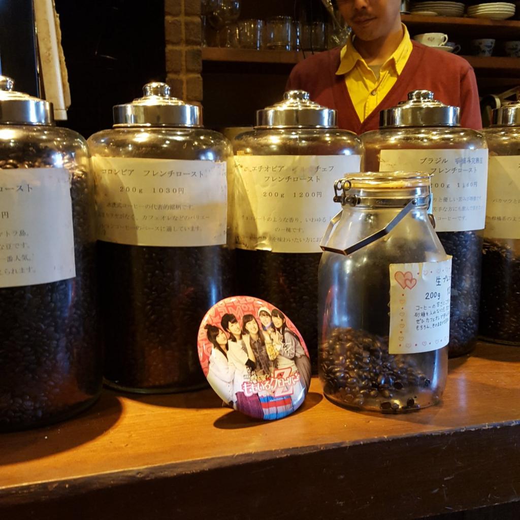 f:id:minemuracoffee:20171223174841p:plain