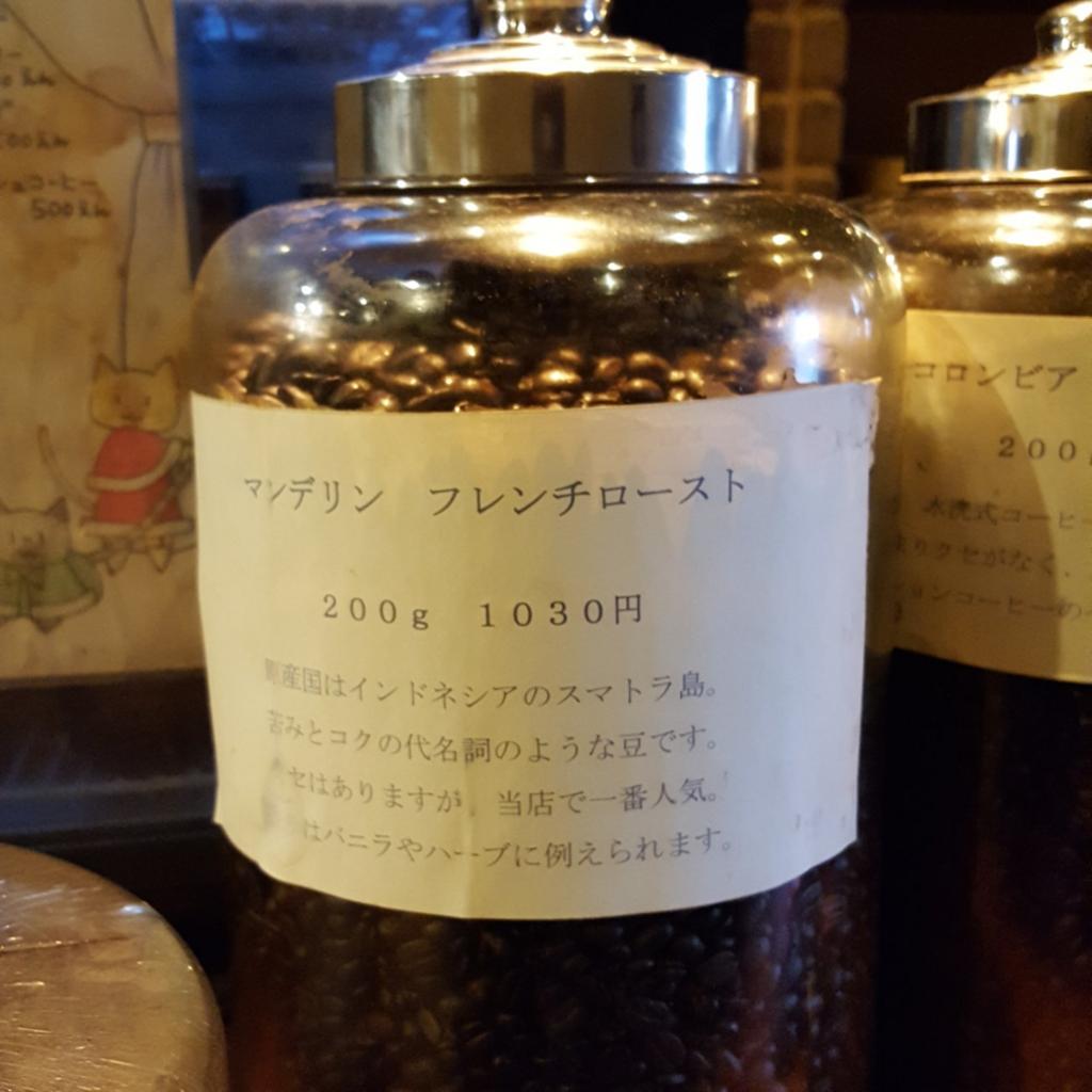 f:id:minemuracoffee:20171223180115p:plain