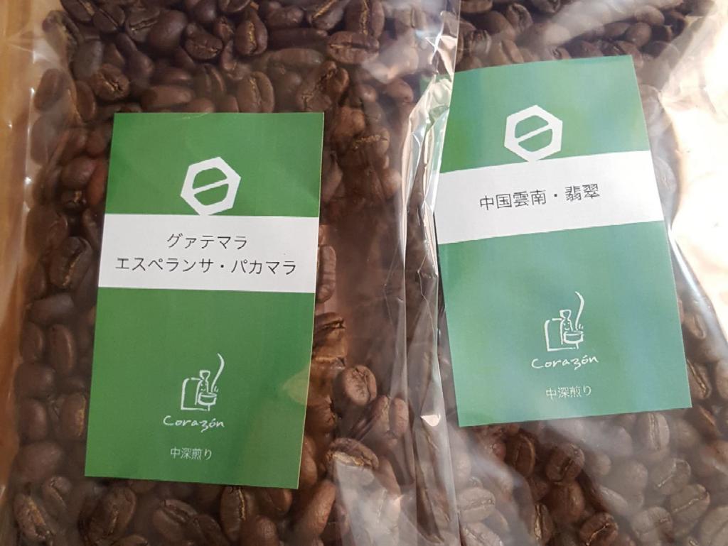 f:id:minemuracoffee:20180318113639p:plain