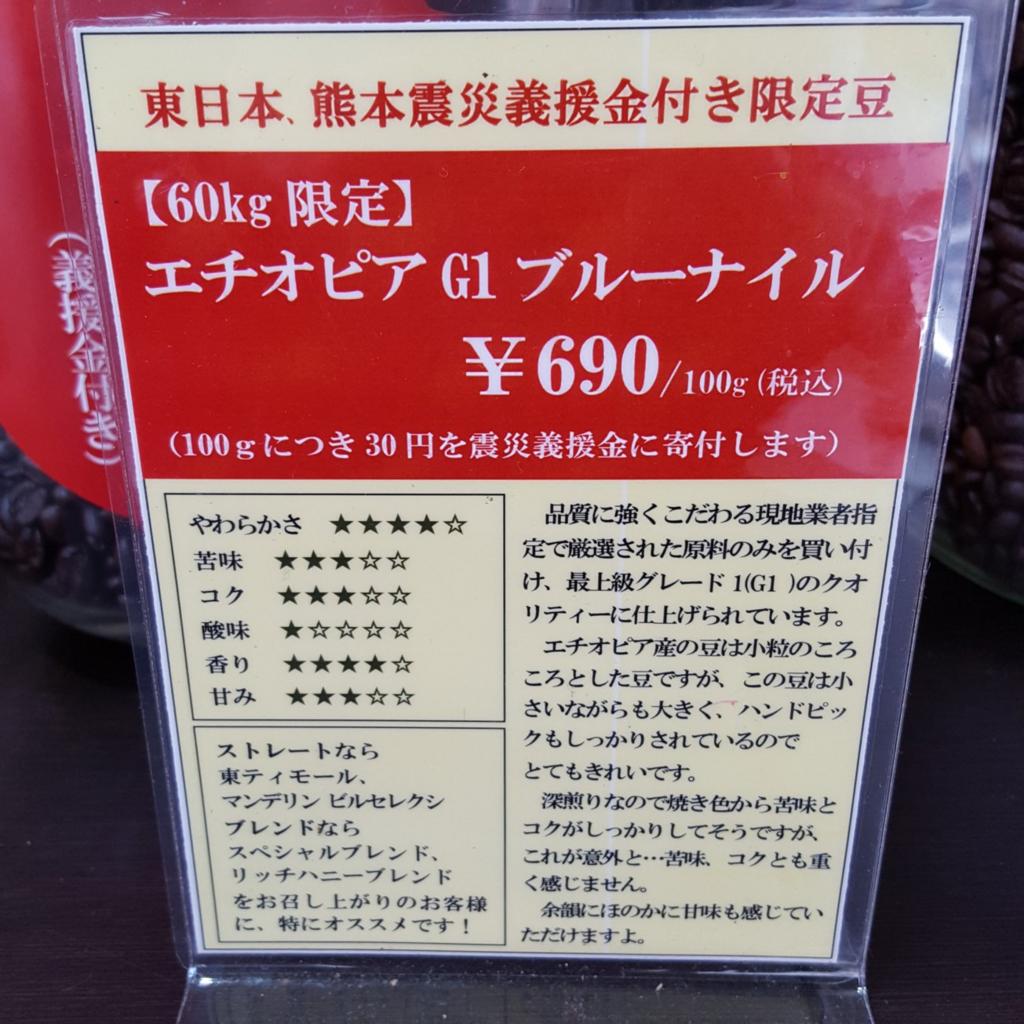 f:id:minemuracoffee:20180401111552p:plain