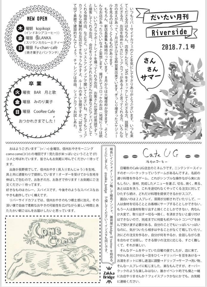 f:id:minemuracoffee:20180630091540p:plain