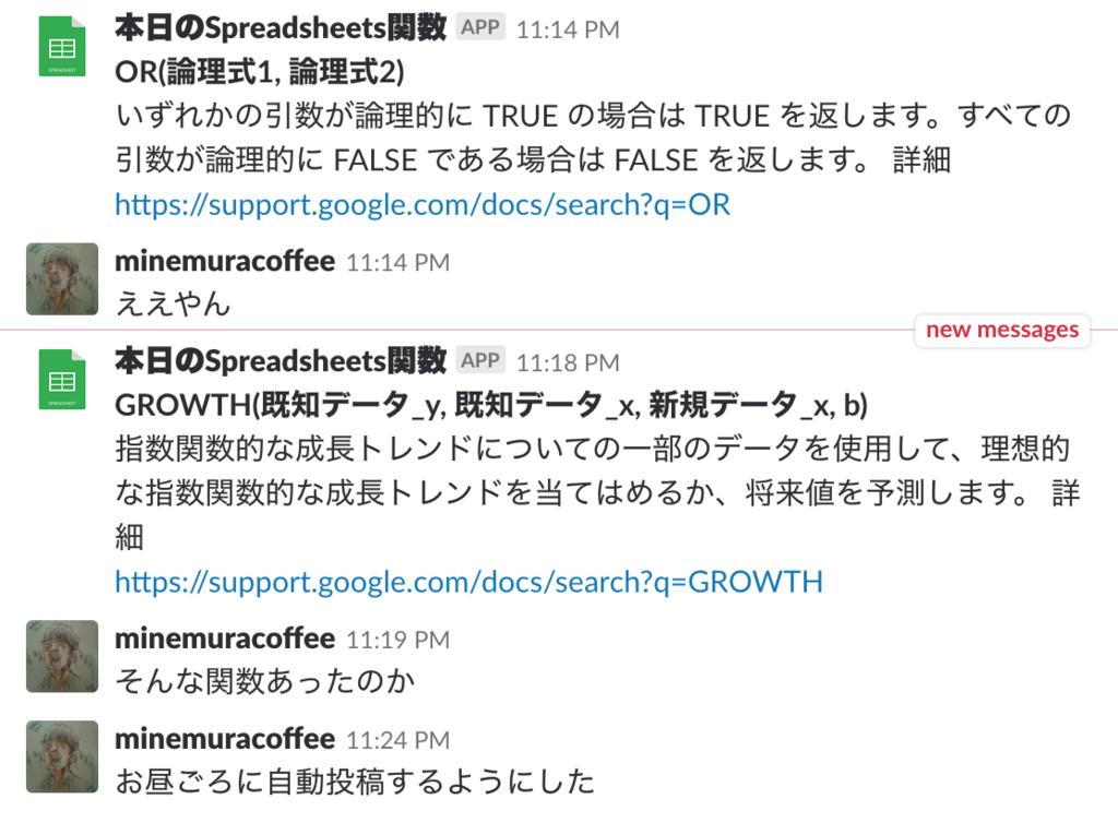 f:id:minemuracoffee:20180927232612p:plain