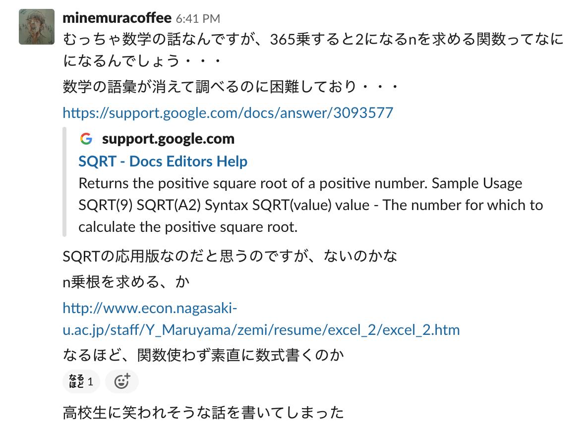 f:id:minemuracoffee:20191127233322p:plain
