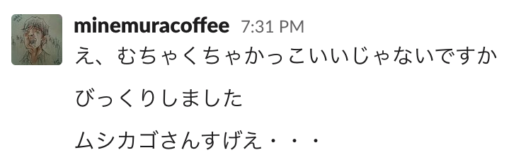 f:id:minemuracoffee:20200604203355p:plain