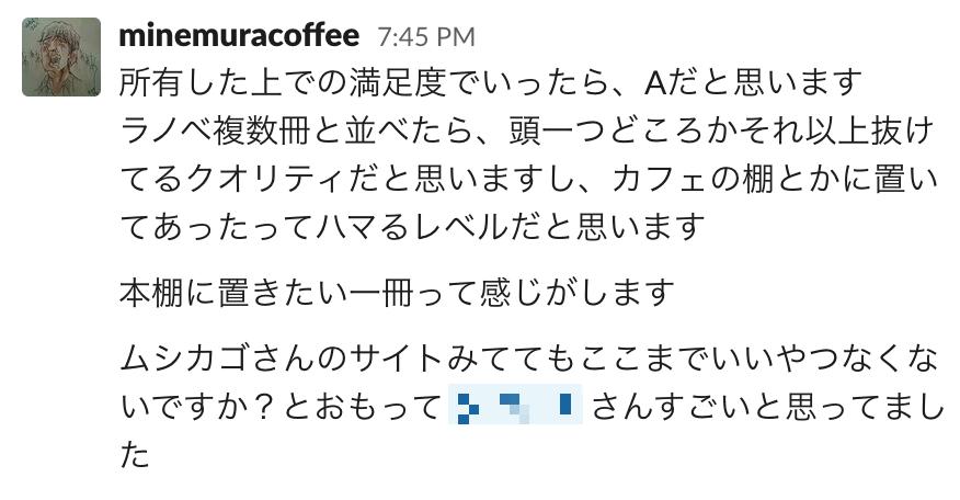 f:id:minemuracoffee:20200604210958p:plain