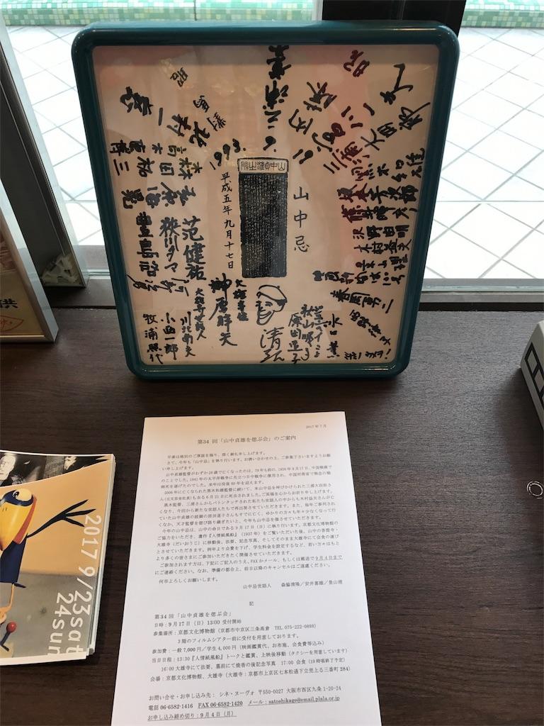f:id:minepro-samuraimovie:20170913085144j:image