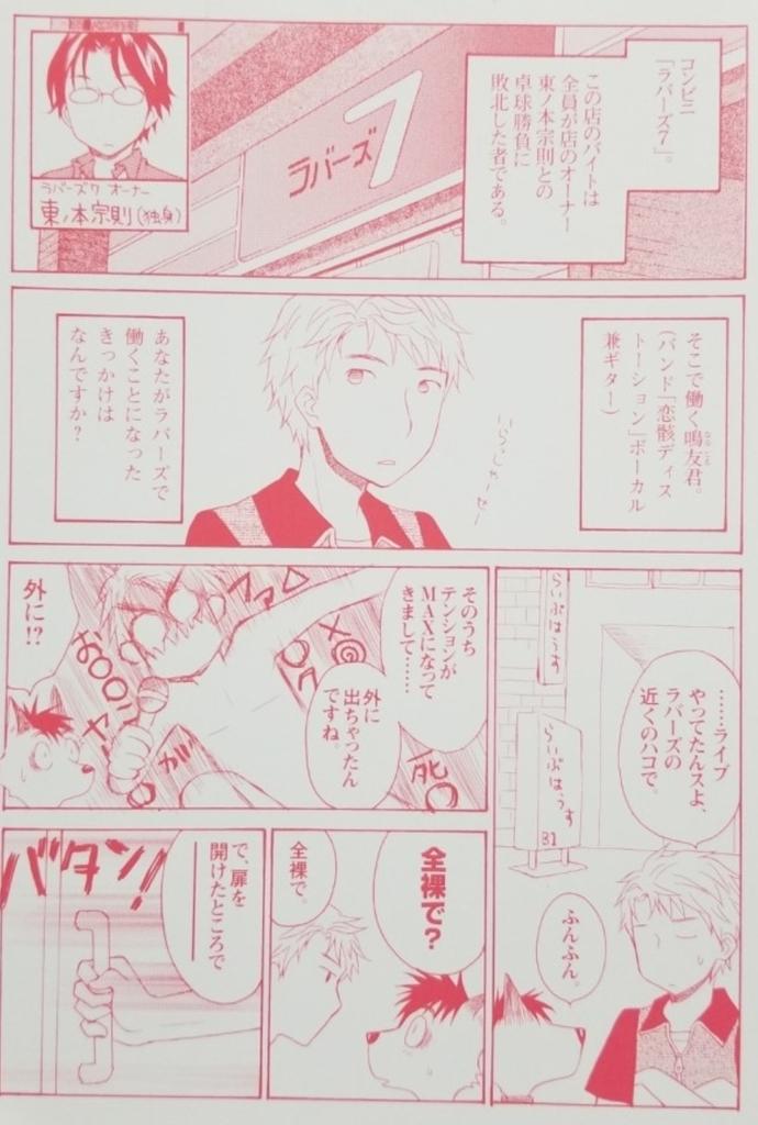 f:id:mineshizuku:20190113010330j:plain