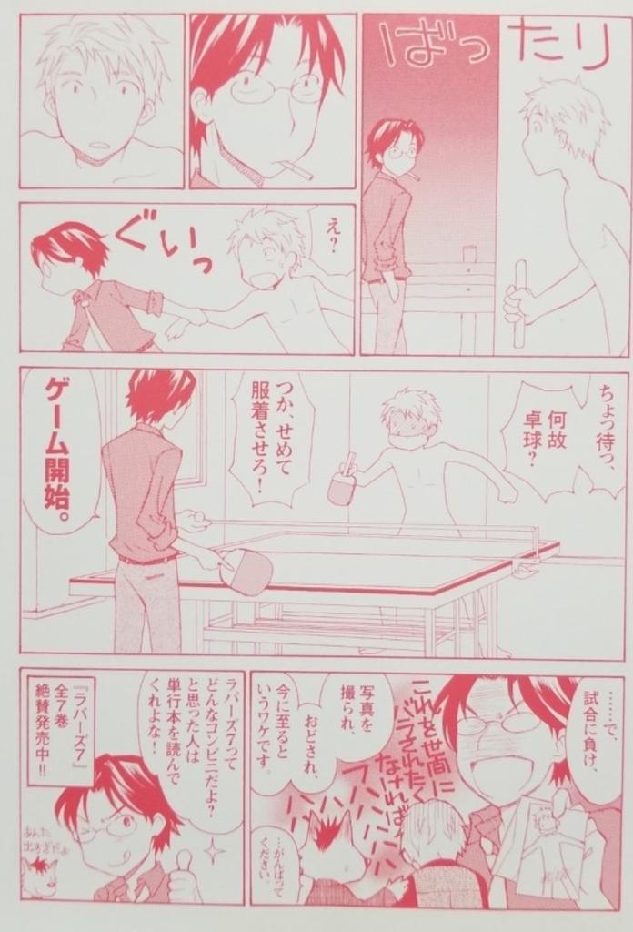 f:id:mineshizuku:20190113010348j:plain