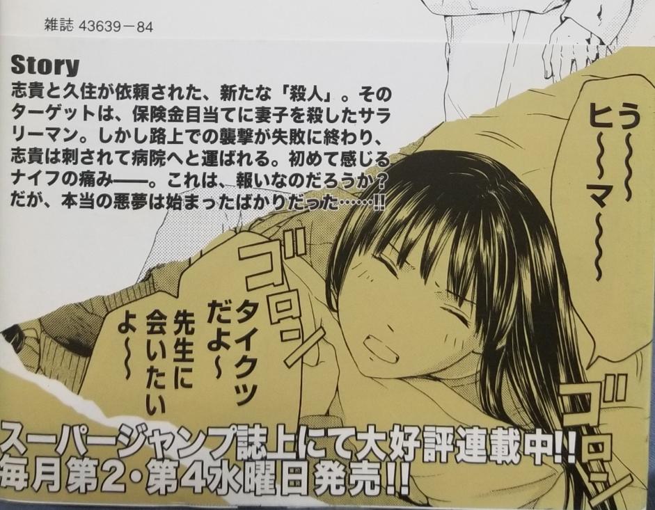 f:id:mineshizuku:20190118231415j:plain