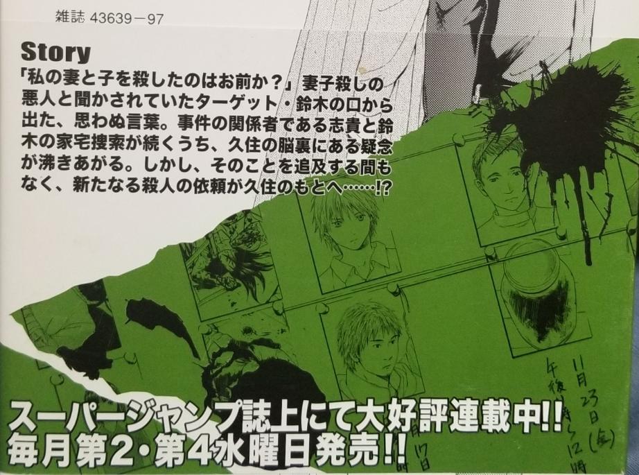 f:id:mineshizuku:20190118231512j:plain