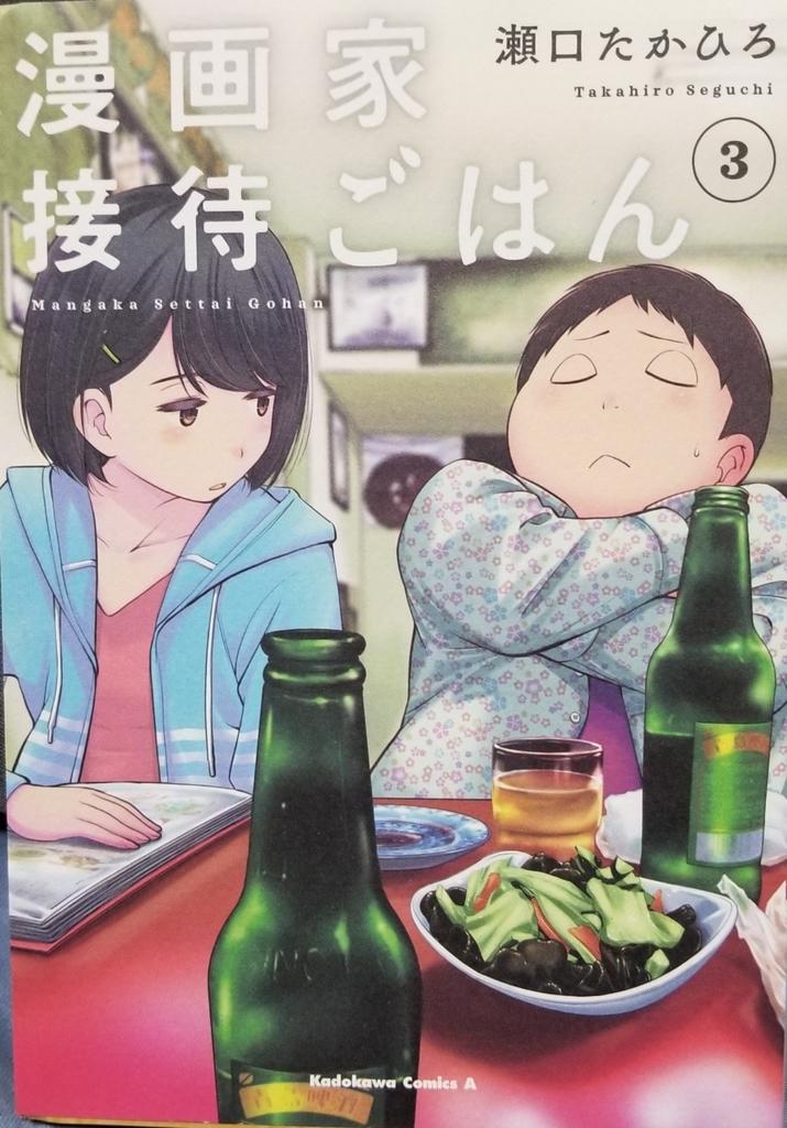 f:id:mineshizuku:20190121204248j:plain