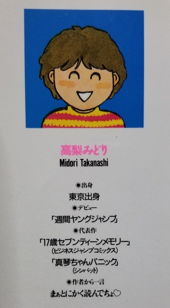 f:id:mineshizuku:20190130190442j:plain