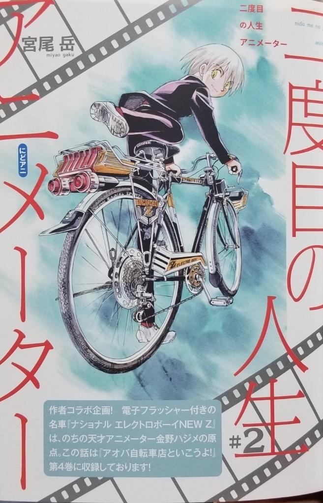 f:id:mineshizuku:20190221014953j:plain