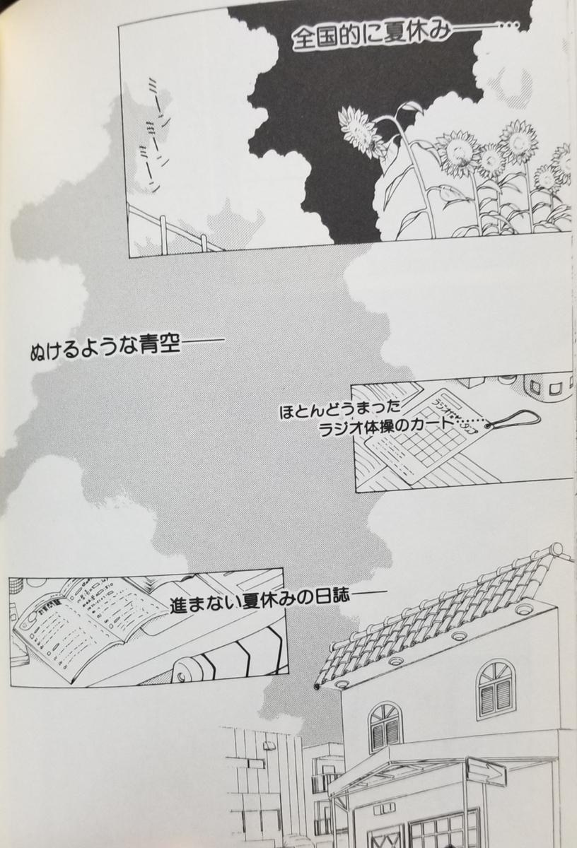 f:id:mineshizuku:20190314212726j:plain
