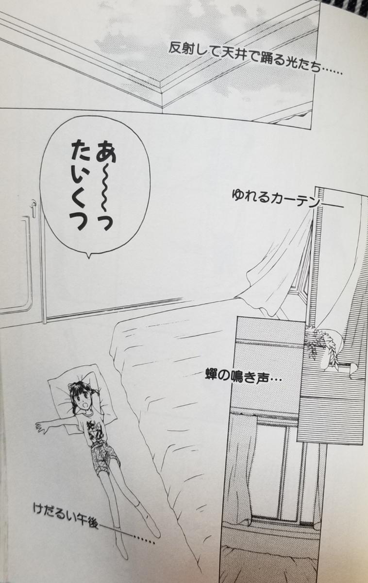 f:id:mineshizuku:20190314212748j:plain