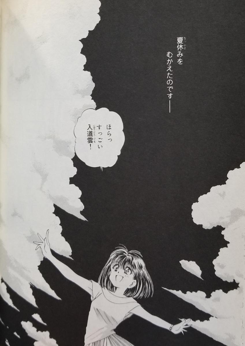 f:id:mineshizuku:20190314212832j:plain