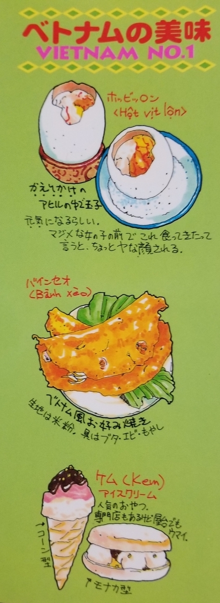 f:id:mineshizuku:20190429230520j:plain