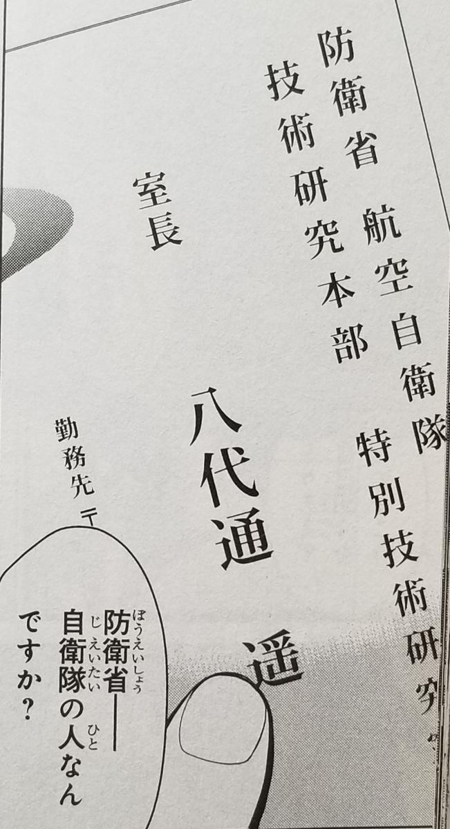 f:id:mineshizuku:20190515010205j:plain