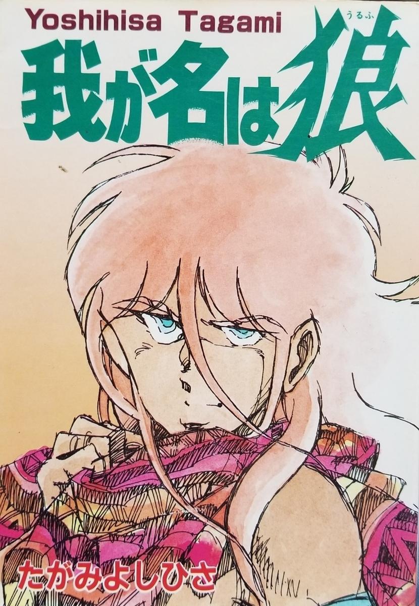 f:id:mineshizuku:20190528200311j:plain