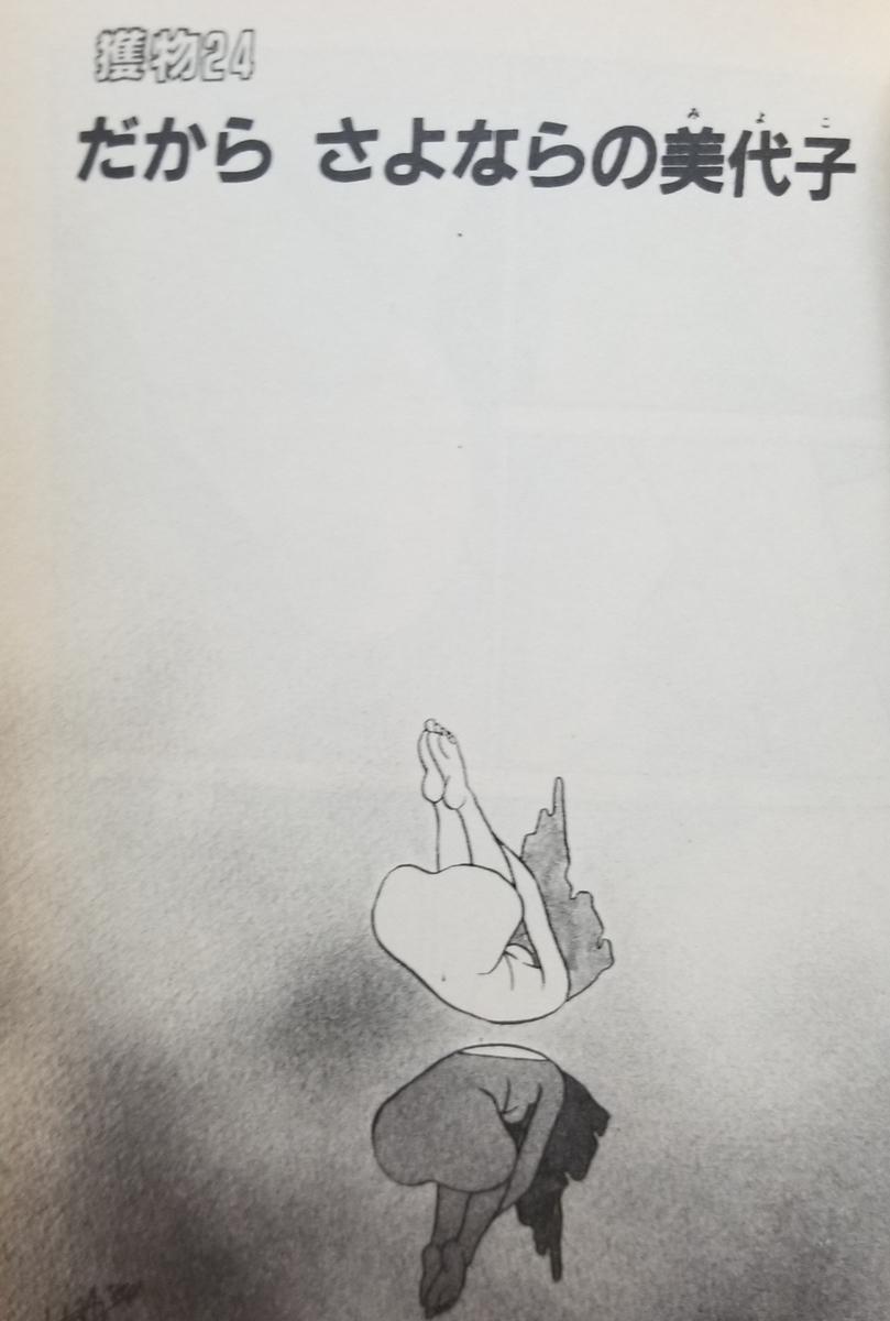 f:id:mineshizuku:20190528200548j:plain