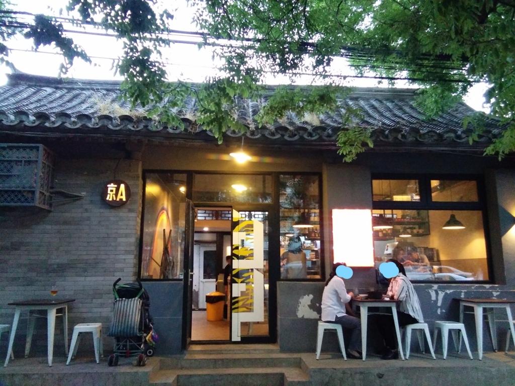 f:id:minghuabj:20170605125045j:plain