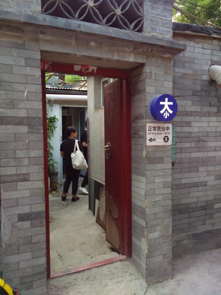 f:id:minghuabj:20170612191247j:plain