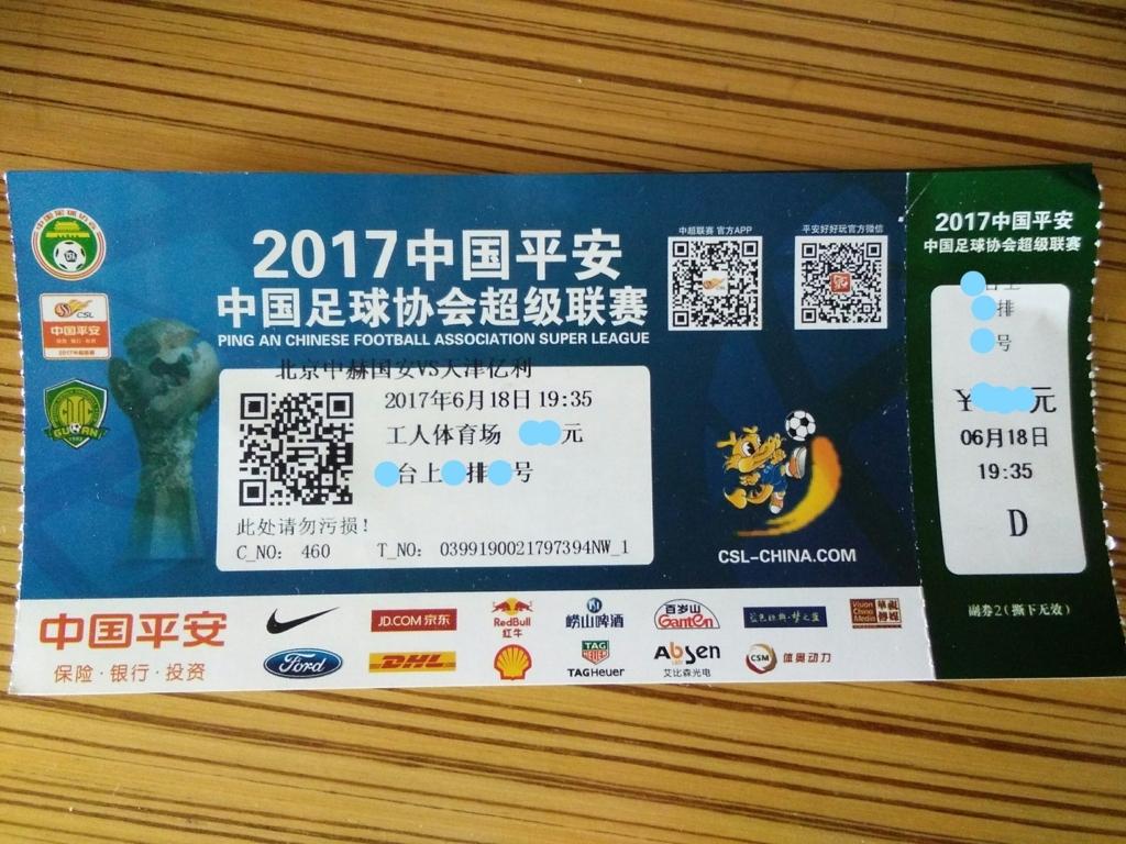 f:id:minghuabj:20170619192739j:plain