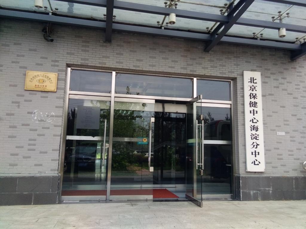 f:id:minghuabj:20170629202624j:plain