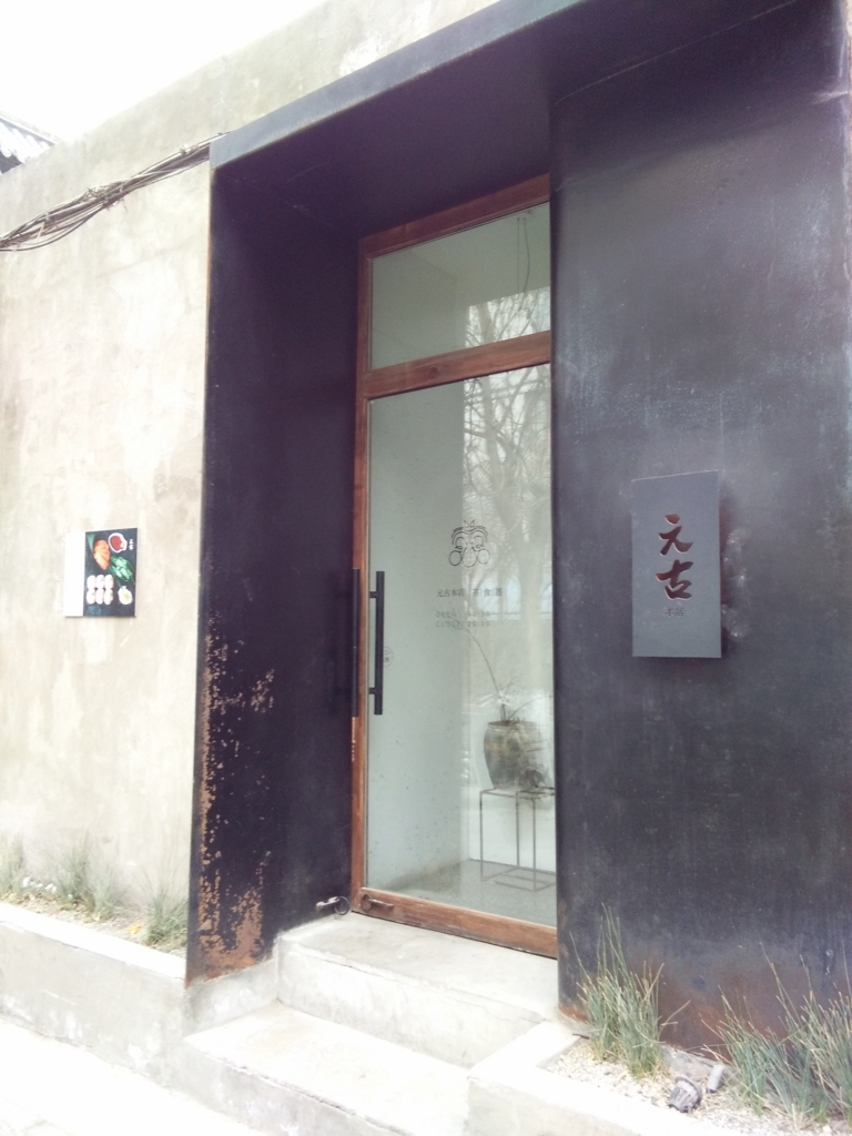 f:id:minghuabj:20170708122342j:plain