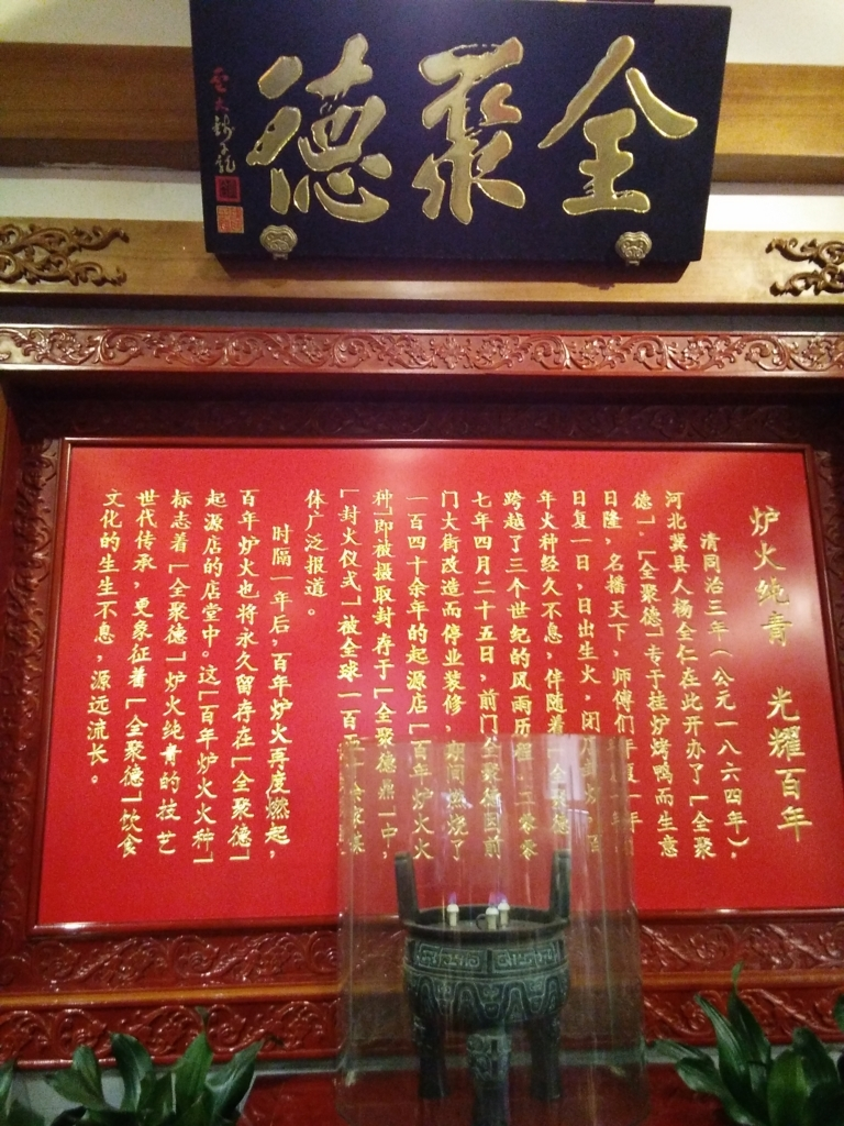 f:id:minghuabj:20170804115345j:plain