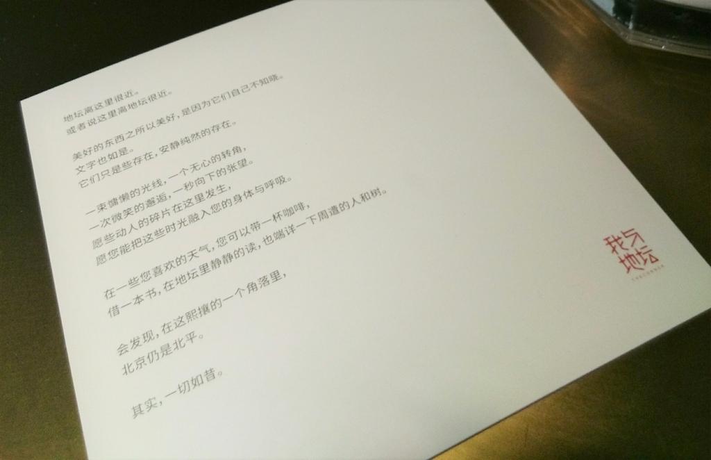 f:id:minghuabj:20170809102110j:plain