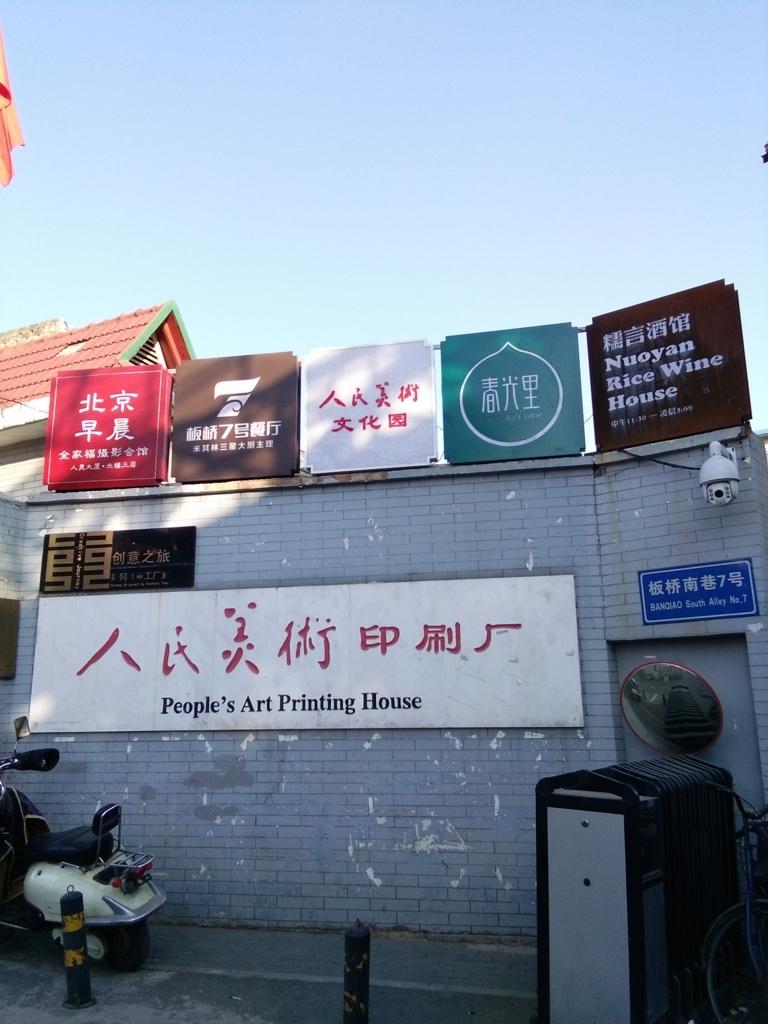 f:id:minghuabj:20170831010722j:plain