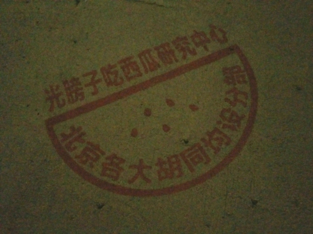 f:id:minghuabj:20170929225219j:plain