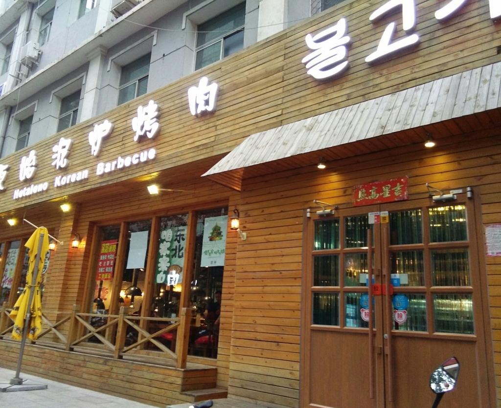 f:id:minghuabj:20171104180427j:plain