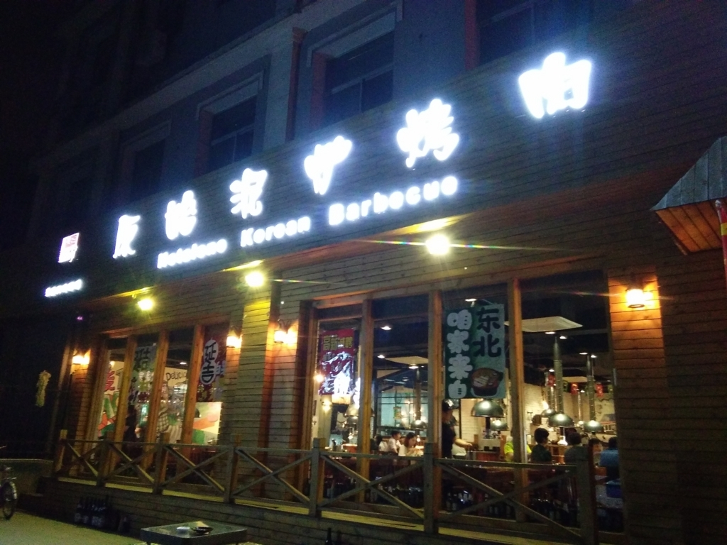 f:id:minghuabj:20171104180457j:plain