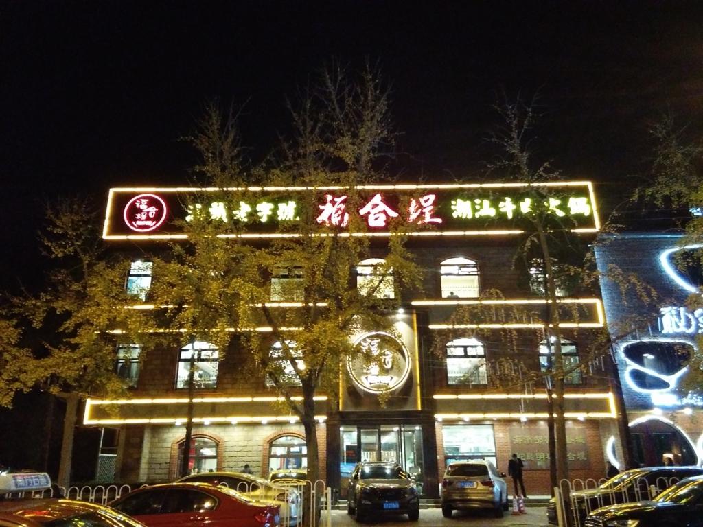 f:id:minghuabj:20171110030330j:plain