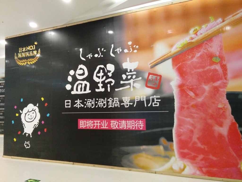 f:id:minghuabj:20171119155700j:plain